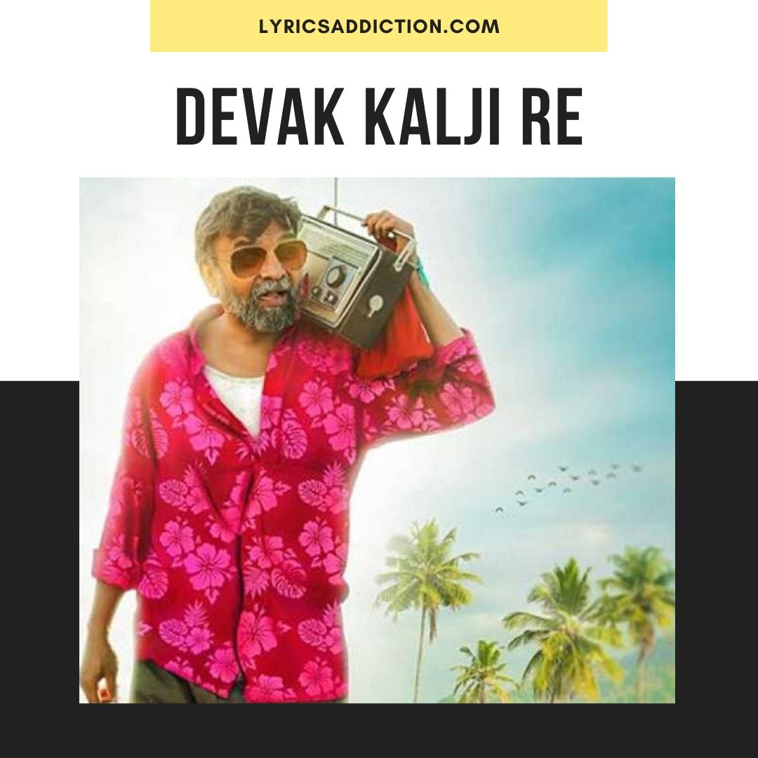 DEVAK KALJI RE LYRICS