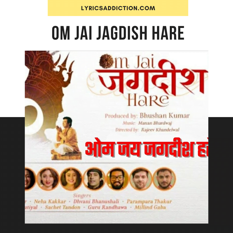 OM JAI JAGDISH HARE AARATI LYRICS