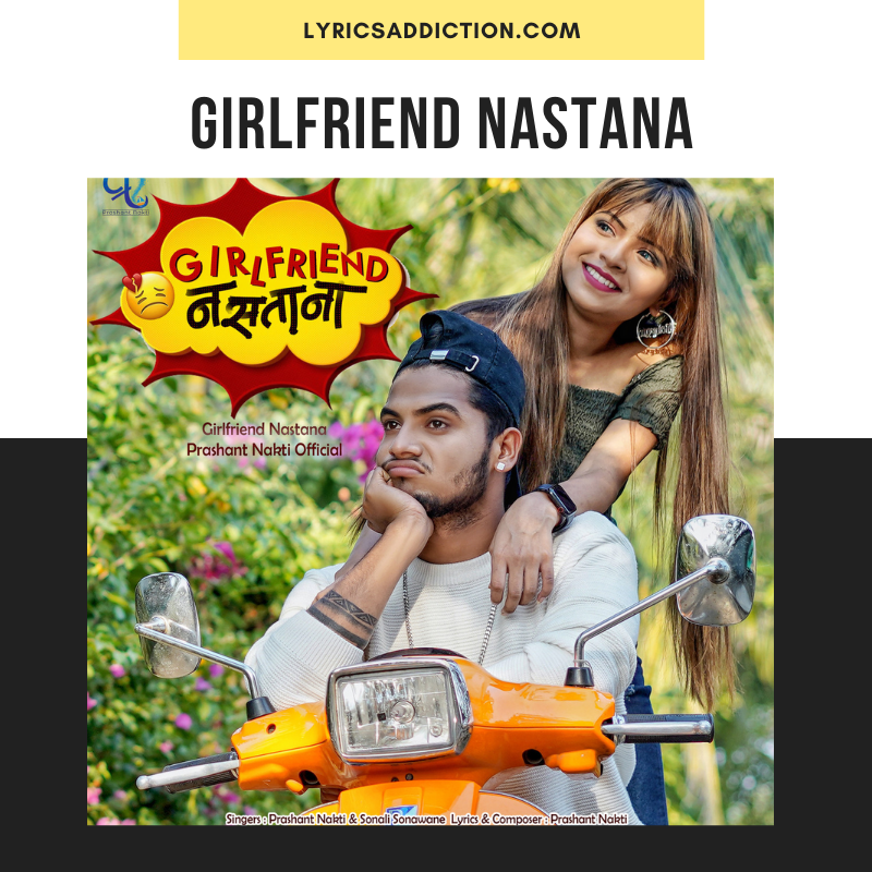 PRASHANT NATKI - GIRLFRIEND NASTANA LYRICS