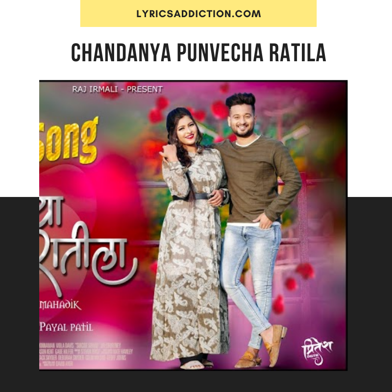 RAJ IRMALI - CHANDANYA PUNVECHA RATILA LYRICS